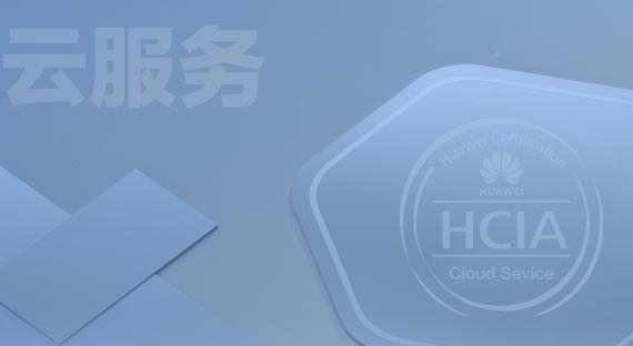 华为云服务-计算服务