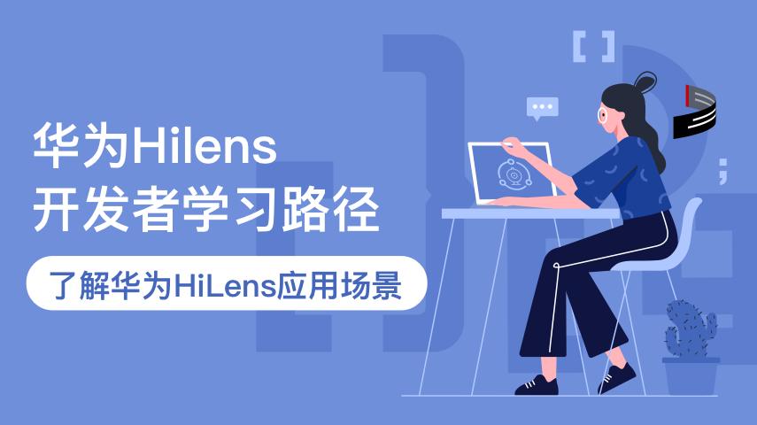 华为HiLens开发者学习路径