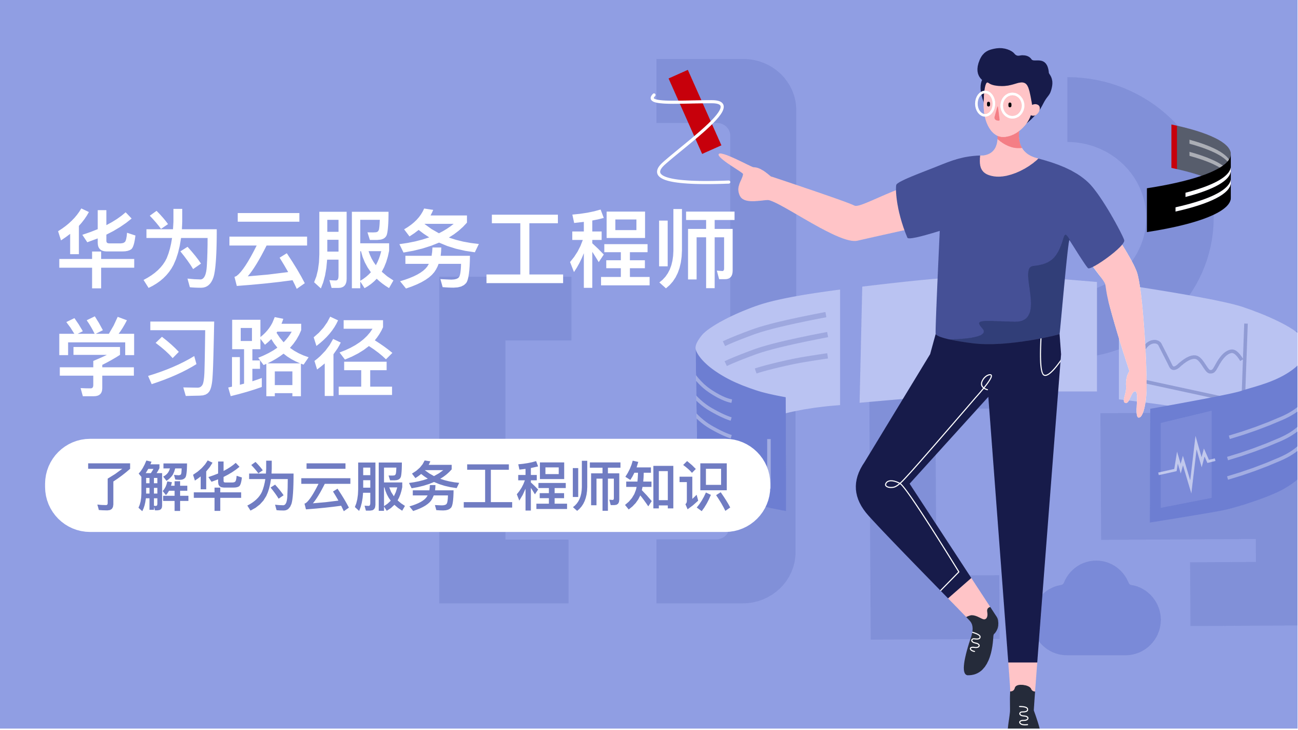 华为云服务工程师学习路径