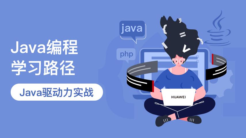 Java编程学习路径