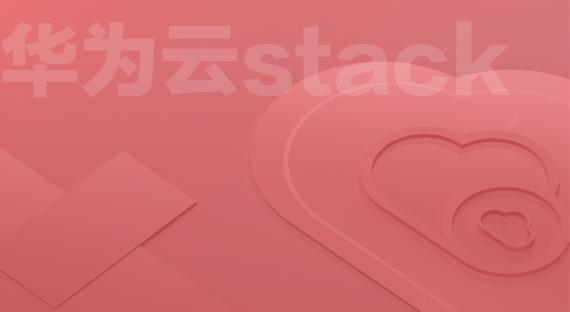 OpenStack原理及在华为云中的应用