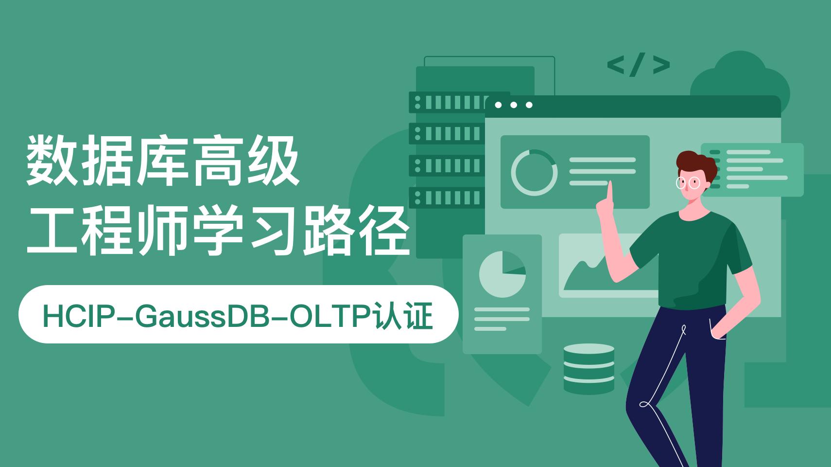 华为GaussDB OLTP数据库高级工程师学习路径